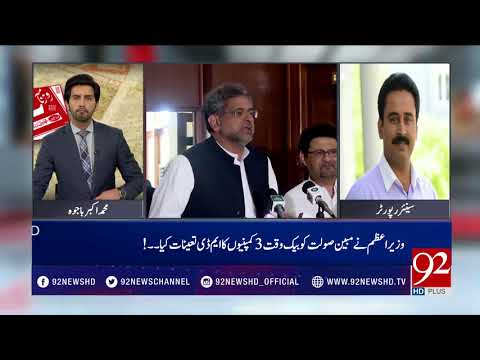 Fake companies scandals on federal level tells senior reporter| 30 April 2018 | 92NewsHD
