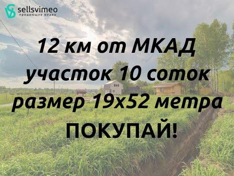 Продажа земельного участка 10 соток в Подмосковье