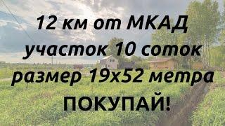видео Продажа земельных участков на Минском шоссе, Купить участок без подряда ИЖС недорого
