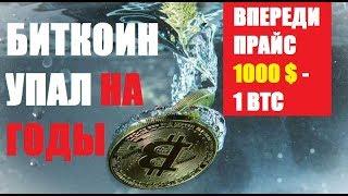 Крах БИТКОИН ушел на дно 1800 $ за 1 Bitcoin BTC КОГДА РАЗВОРОТ ОБЗОР НОВОСТИ КРИПТОНОВОСТИ