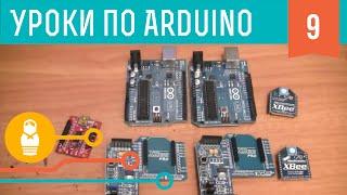 Видеоуроки по Arduino. Беспроводная связь (9-я серия, ч1)