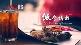 饭食情愁 (the Romance Of Rice)