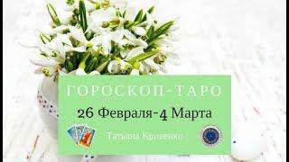 Гороскоп Таро 💖 на Неделю с 26 февраля по 4 марта 2018 года☀️Для Всех Знаков Зодиака
