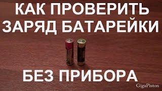 Как проверить заряд батарейки без прибора в домашних условиях своими руками