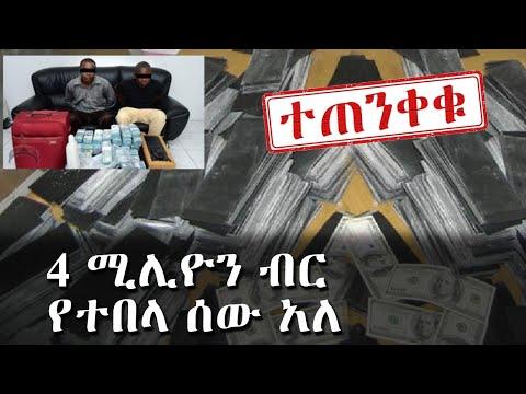 ሰሞኑን በናይጄሪያ ሌቦች 4 ሚሊዮን ብር የተበላ ሰው አለ…ጉዳዩን ለፖሊስ አሳውቀናል...... || Tadias Addis