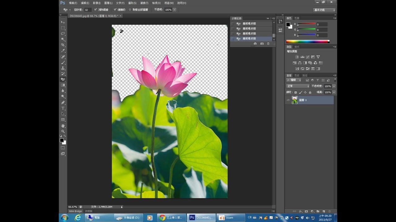 Photoshop影像處理課程教學 - 21 - 魔術橡皮擦工具 - YouTube