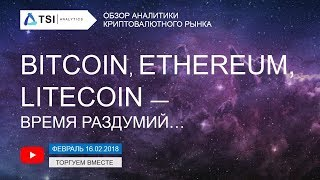 Bitcoin, SiaCoin, Stratis, BNB, Ethereum, Litecoin — время раздумий   Прогноз цены Криптовалюты