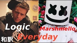 【和訳】Marshmello, Logic - Everyday