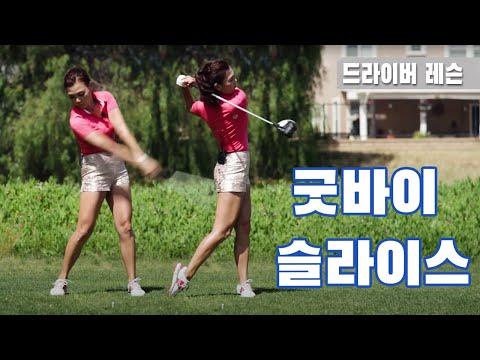 [명품스윙 에이미 조] 드라이버 레슨 001 - 굿바이 슬라이스