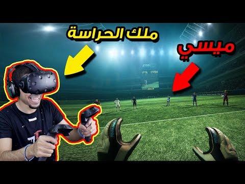 كرة قدم بنظارة الواقع الافتراضي 😍🔥 !! هالمرا صرت حارس  👌🏼 !!   Final Soccer VR