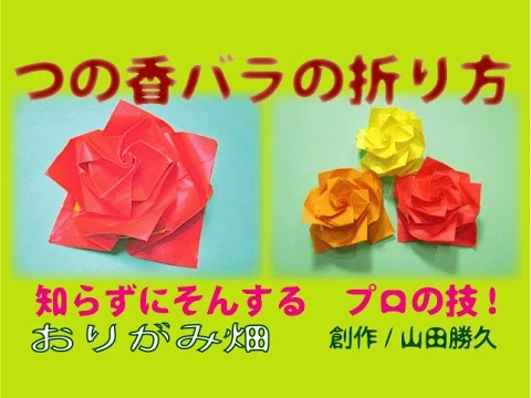 How To Make An Origami Rose Video