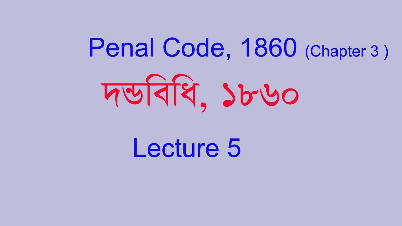 Home The Indian Penal Code 45 Of 1860 Contents Sections Details Introduction Preamble Chapter