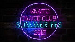 関東国際 Summer Fes 2017