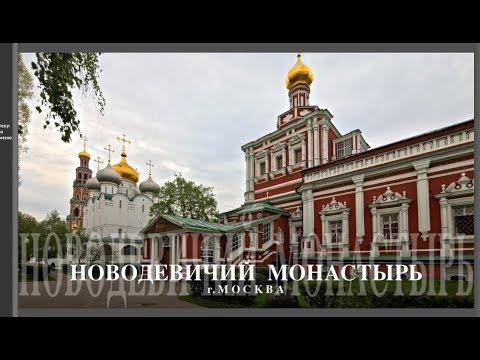 Москва.Новодевичий монастырь. Фотоочерк Михаила Акимова