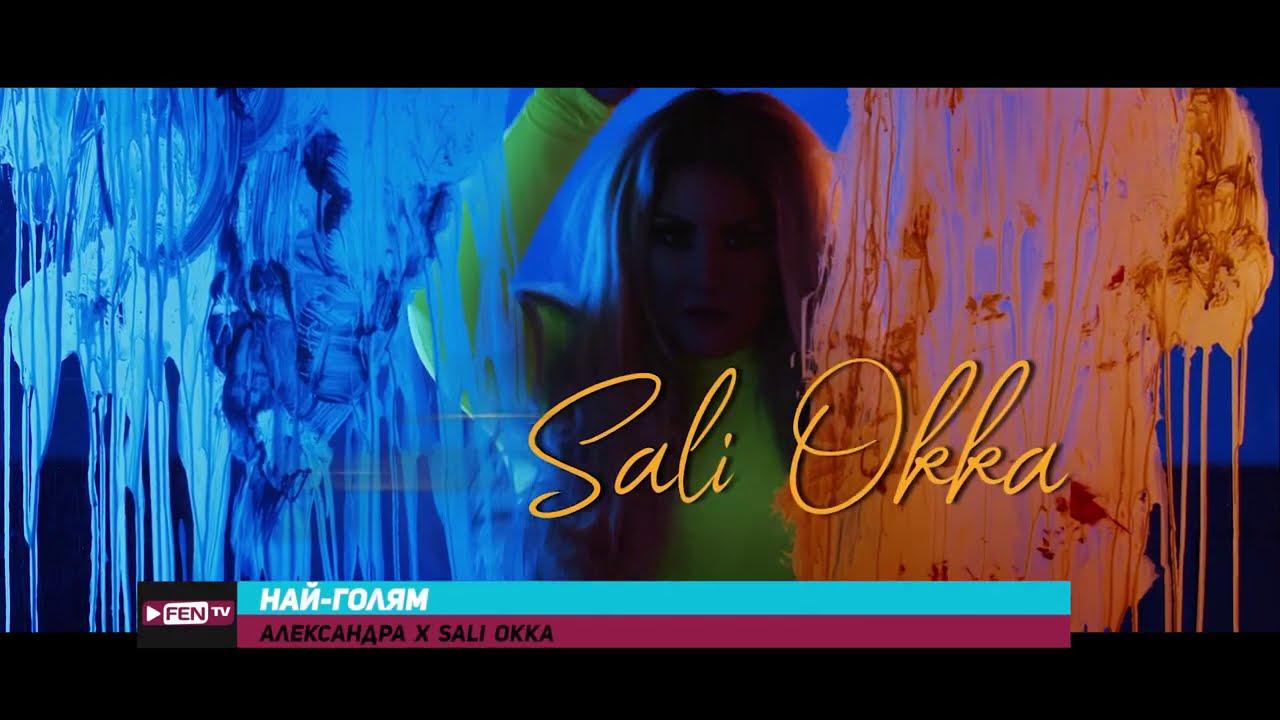 Coming Soon ALexandra x Sali Okka