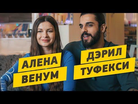 Алена Венум и Дэрил Туфекси - Беременность, лишний вес, рум тур по дому