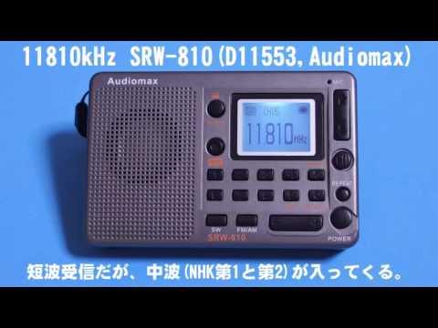 [11810kHz] 短波(SW)に中波(MW)が入り込んでくる件 SRW-810(D11553,Audiomax)