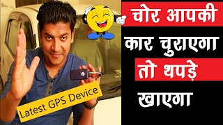 Gps Tracker | Car Gps Tracking Device | Hindi | Mr.Growth | Zasco