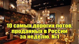 ТОП 10 самых дорогих предметов антиквариата, проданных в России за неделю. №1