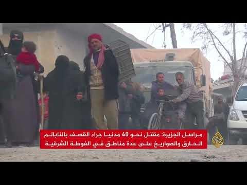 النابالم الروسي يفتك بمدنيي الغوطة  - نشر قبل 2 ساعة