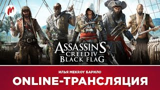 Череп и кости | Assassin's Creed: Black Flag