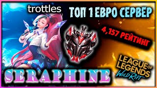 ТОП ГЛОБАЛ СЕРАФИНА/4,157 РЕЙТИНГ!/Геймплей от ТОП 1 Trottles/ League Of Legends: Wild Rift