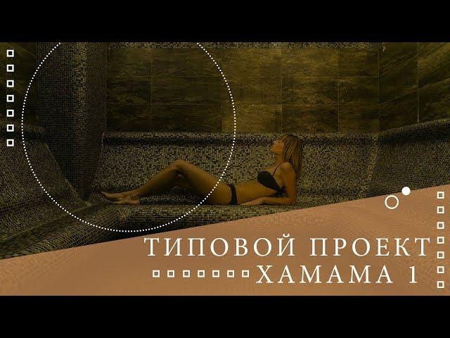✅ Типовой проект хамама №1⚜ 3D Визуализация турецкой бани🌡Все о хамаме ⚜⚜⚜