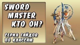Sword Master (Jin)  [ Гайд по классу ]