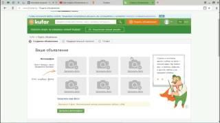 Як подати оголошення на Куфар, Навчання (yandex, google)