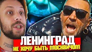 ЛЕНИНГРАД - НЕ ХОЧУ БЫТЬ МОСКВИЧОМ (официальная реакция)