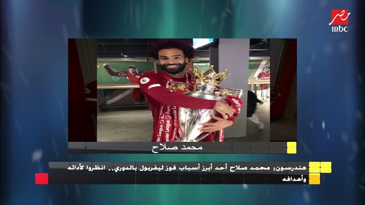 هيندرسون : محمد صلاح أحد أبرز أسباب فوز ليفربول بالدوري.. انظروا لأدائه وأهدافه