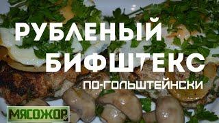 МЯСОЖОР #17 Рубленый бифштекс по-гольштейнски