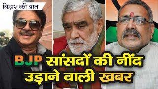 बिहार की बात : दर्जन भर Lok Sabha सीटों पर NDA को लग रहा डर, कट सकता है इन सभी का पत्ता | LiveCities
