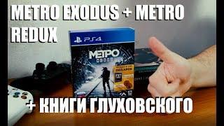 игры в коллекцию на полку#4 METRO EXODUS/METRO REDUX PS4  КНИГИ Глуховского