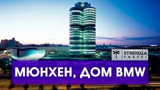 ЕВРОТУР. Мюнхен. Музей БМВ и мир BMW. Самостоятельные путешествия с STREKOZA.travel