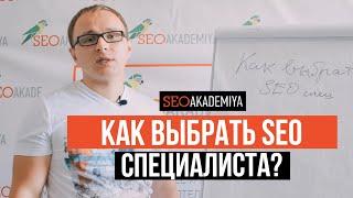 Как выбрать SEO специалиста. Павел Шульга (Академия SEO)