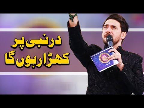Dar e Nabi Par Khara Rahun Ga | Ramazan 2018 | Aplus