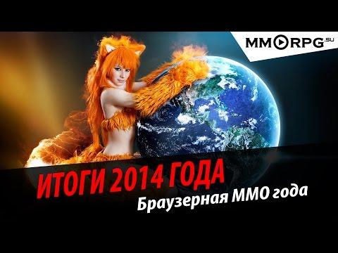 Итоги 2014 года: Браузерная MMO года