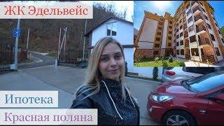 Квартиры на Красной поляне / ЖК Эдельвейс / Недвижимость Сочи