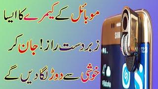 Mobile Camera New Hidden And Secret Hacks Mobile || Camera Lock || Urdu Hindi