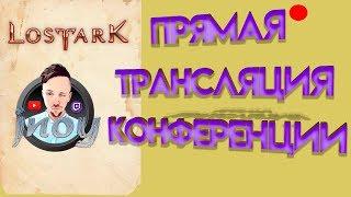 Lost Ark. ПРЯМОЕ ВКЛЮЧЕНИЕ С КОНФЕРЕНЦИИ от MAIL.RU!