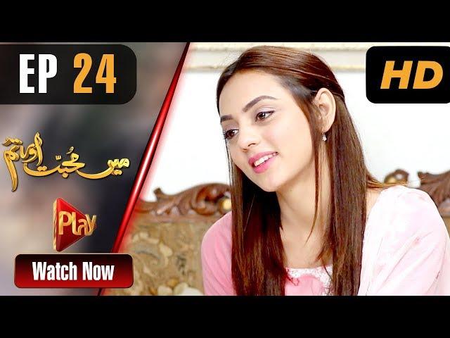 Mein Muhabbat Aur Tum - Episode 24 | Play Tv Dramas | Mariya Khan, Shahzad Raza | Pakistani Drama