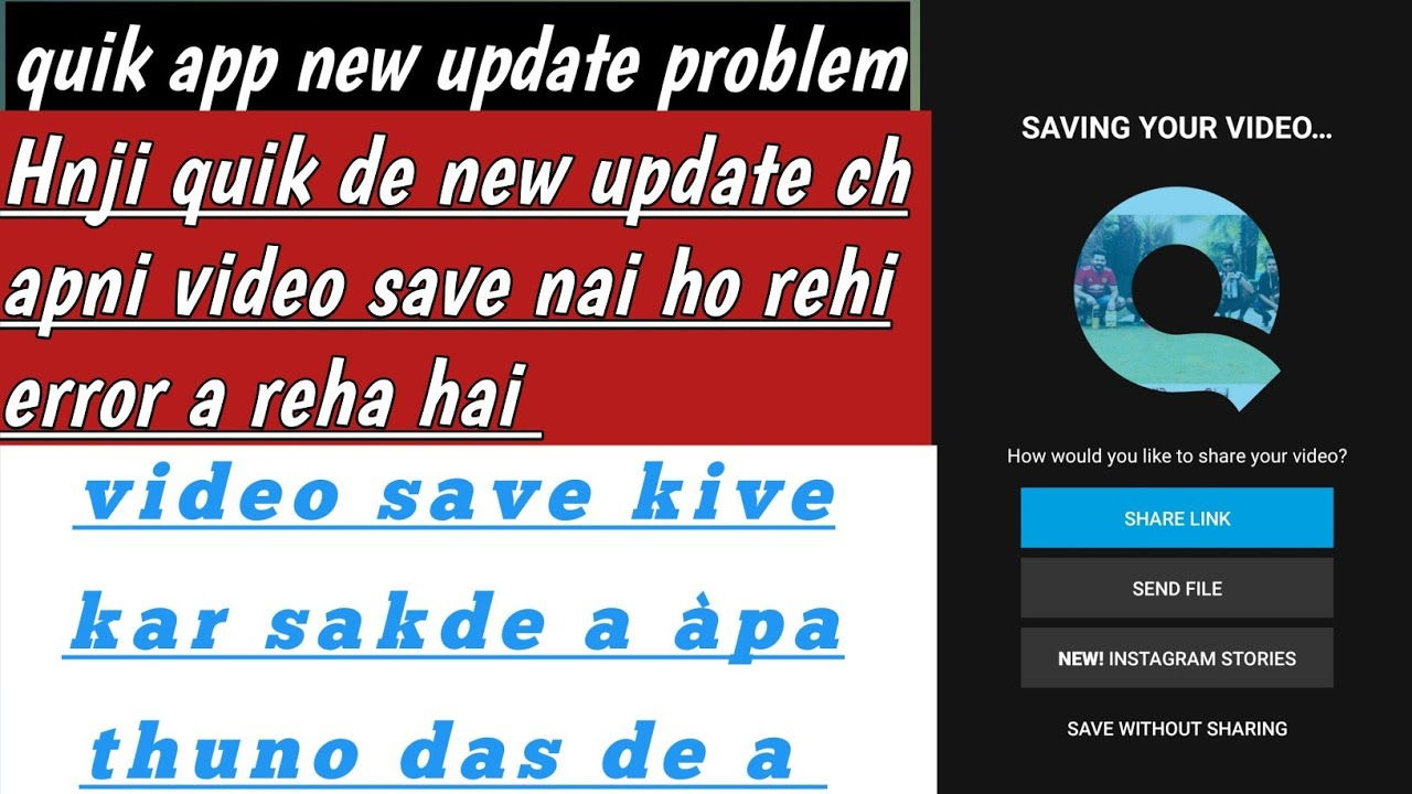 quik app new update problem video save nai ho rehi - YouTube