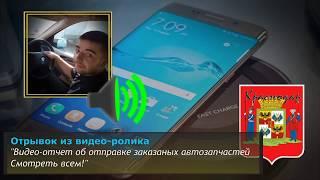 Отзыв покупателя из Краснодара о полученных запчастях.