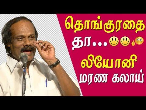 leoni pattimandram 2018 dindigul leoni comedy speech tamil news live
