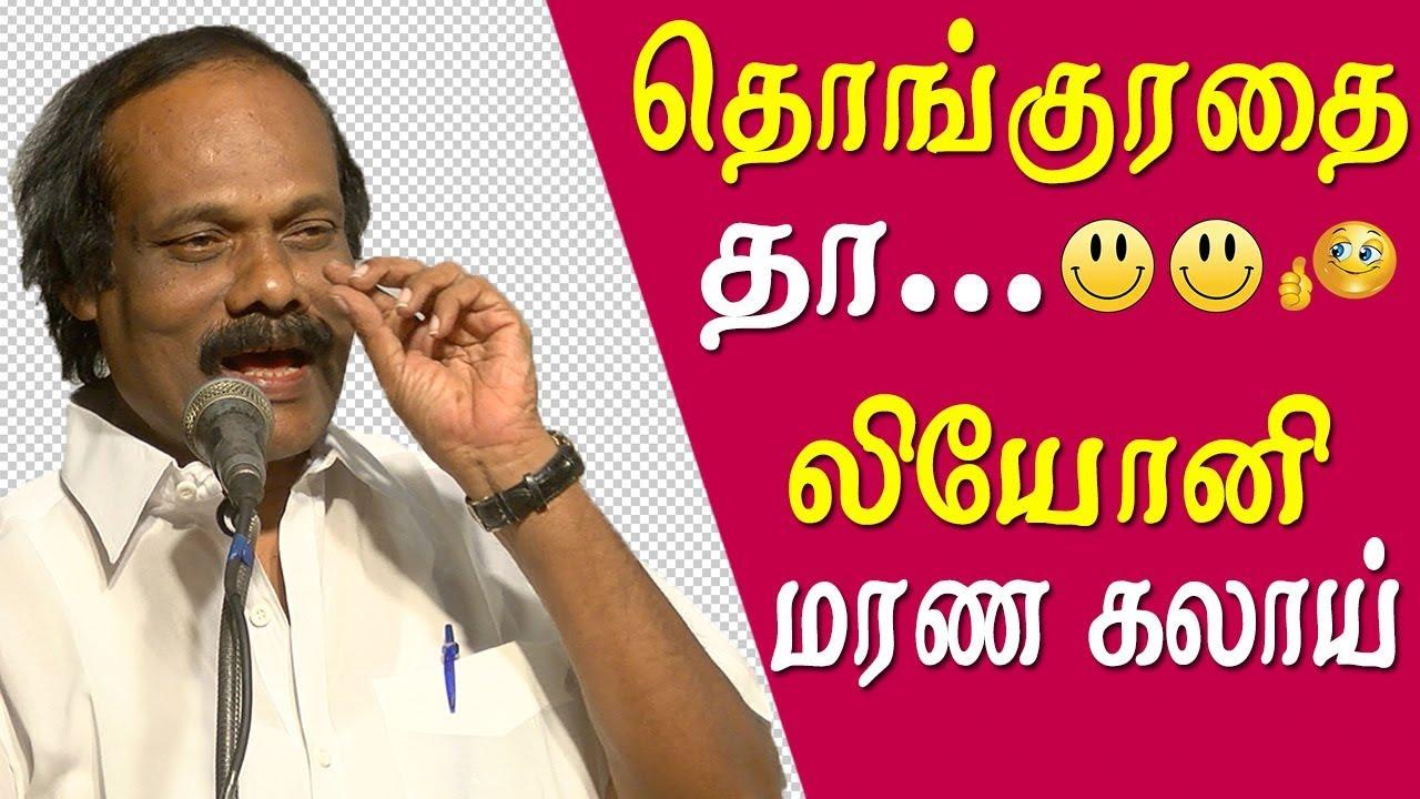 leoni pattimandram 2018 dindigul leoni comedy speech tamil