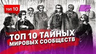 Топ 10 тайных мировых сообществ