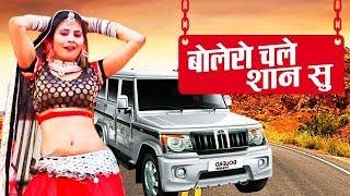 BOLERO || No.1 Rajasthani Song || बोलेरो चले शान सु || New Rajasthani Song 2019
