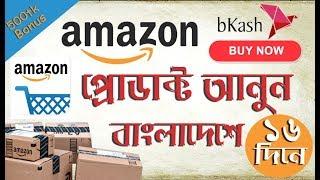 How To Buy Amazon Product From Bangladesh [ backpackbang ] Bangla Tutorial