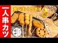 一人で串カツ田中で食べまくる! の動画、YouTube動画。